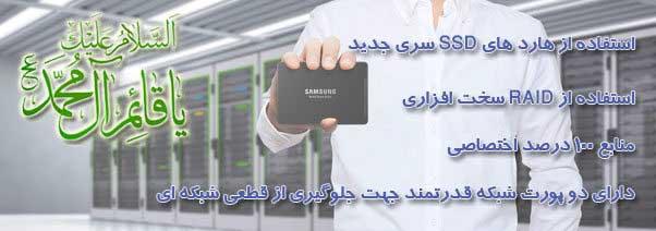 سرور مجازی ایران با ترافیک نامحدود